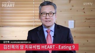 김진목의 암 치유비법 HEART-Eating 9