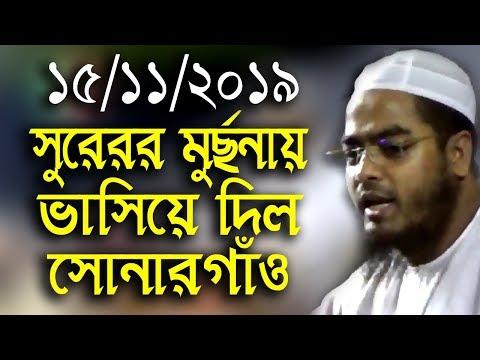 সুরেলা বয়ানে মাতালেন সোনারগাঁও ।  bangla tafsir mahfil by Hafizur Rahman Siddikiwaz