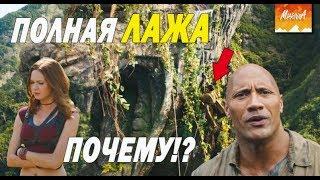 ДЖУМАНДЖИ 2.  ПОЧЕМУ ВСЁ ТАК ПЛОХО И ПРИЧЕМ ЗДЕСЬ SONY?!