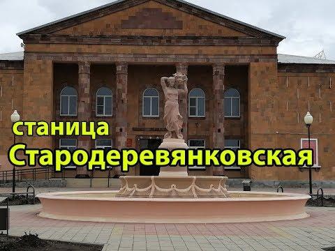 К вашему вниманию станица Стародеревянковская Краснодарский край