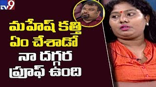 Artist Sunitha threatens to expose Kathi Mahesh!    Tollywood Casting Couch - TV9