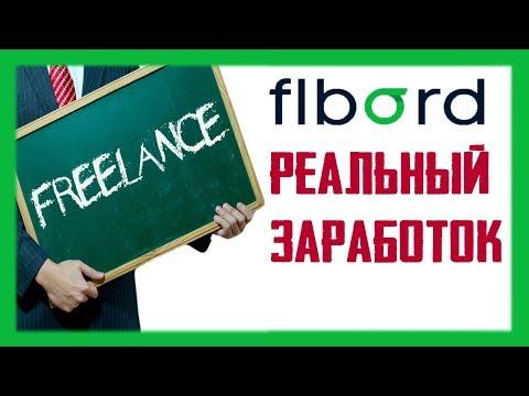 Как легко заработать на фрилансе БЕЗ ВЛОЖЕНИЙ / Обзор биржи фриланса Flbord