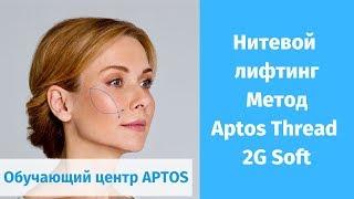 Обучение косметологов методам APTOS | Aptos Thread 2G Soft