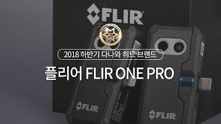 플리어 FLIR ONE PRO (안드로이드 전용)_동영상_이미지