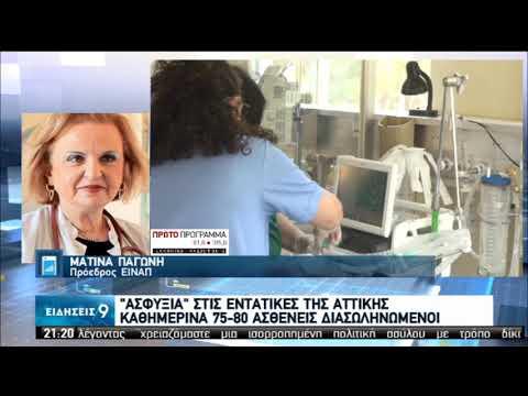"""Κορονοϊός   Αυξημένα τα κρούσματα – """"Ασφυξία"""" στις εντατικές της Αττικής   23/09/2020   ΕΡΤ"""
