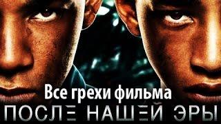"""Все грехи фильма """"После нашей эры"""""""