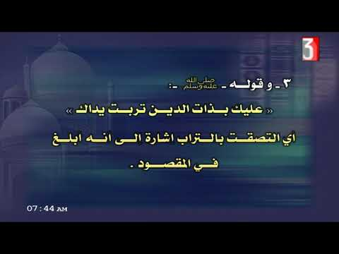 فقه حنفي للثانوية الأزهرية أ عماد فتحي 18-10-2019