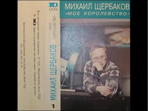 Михаил Щербаков - Прощальная 2 (1985)
