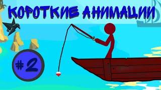 Короткие Анимации #2