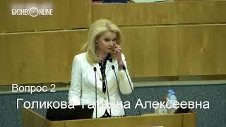 Голикова расплакалась, прощаясь с депутатами Госдумы