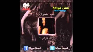 تحميل اغاني Maya Nasri - 3adehali  مايا نصرى - عديهالي MP3