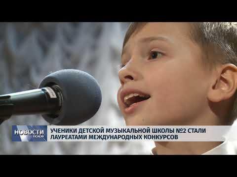 12.12.2018 / Ученики Музыкальной школы №2 стали лауреатами международных конкурсов