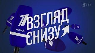 Вечерний Ургант, Взгляд снизу. (25.12.2015)