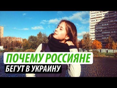 Почему россияне бегут в Украину