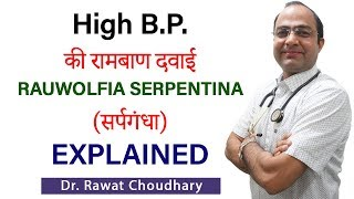 Rauwolfia Serpentina Q Explained | Homeopathic Medicine for High BP | High Blood Pressure