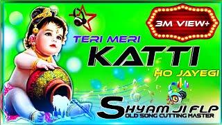 Teri Meri Katti Ho Jayegi Dj Remix By Shyam Ji