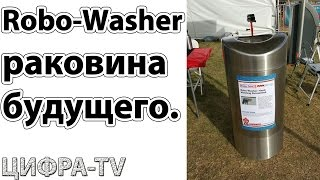 Robo Washer раковина будущего