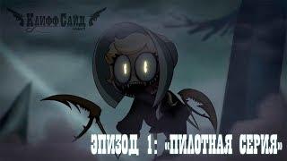 """CliffSide Cartoon Series / КлиффСайд - Эпизод 1: """"Пилотная серия"""""""