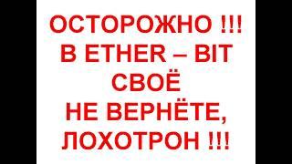 www.ether-bit.net ОБМАНЫВАЕТ !!!