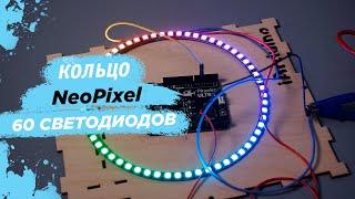 NeoPixel кольцо, 60 светодиодов