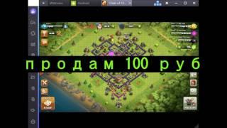 Продам 100 руб аккаунт clash of clans