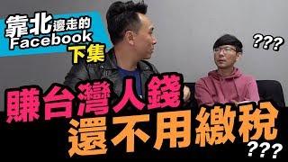 靠北邊走的Facebook下集 臉書不在台灣設公司賺台灣人錢還不用繳稅「MensGame玩物誌」