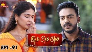 Dum Dum Dum   டும் டும் டும்   Epi - 91   10th December 2019   Vijayalakshmi   Kalaignar TV
