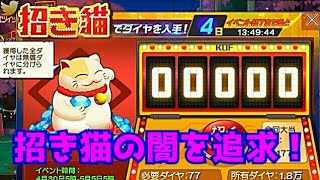 【KOF98UMOL】目指せ、上限開放!【 The King Of Fighters'98 UMOL】招き猫で増える数値の予想をしてみた!