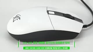 앱코 HACKER A660 3325 프로페셔널 게이밍 마우스 (화이트)_동영상_이미지