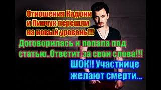 Дом 2 Новости 11 Декабря 2018 (11.12.2018) Раньше Эфира