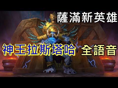 薩滿新英雄—神王拉斯塔哈 肥貓丸大大帶你了解