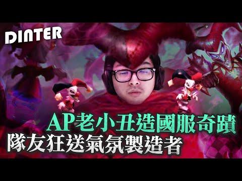 DinTer靈魂收割薩科隊友 & 對手兩邊人一起噴!!