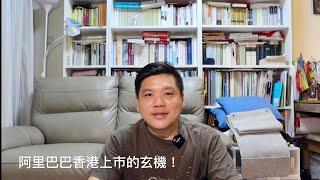 (中文字幕)動盪時期阿里巴巴(9988)赴香港上市的政治玄機!深圳GPD失速的底蘊!20191117