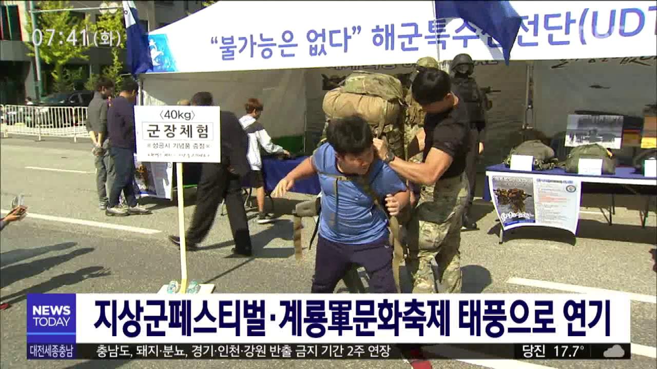 '계룡세계軍문화축제' 태풍으로 연기