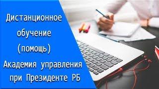 Академия управления при Президенте РБ: дистанционное обучение, личный кабинет, тесты