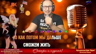 Музыкальное Кафе Мурка -  Вячеслав Ломов - Путана