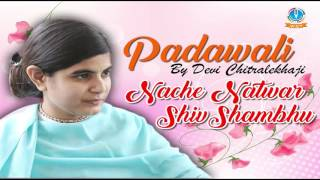 Nache Natwar Shiv Shambhu - New Shiv Bhajan 2016 - Devi Chitralekhaji