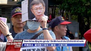 Đài PTS – bản tin tiếng Việt ngày 17 tháng 11 năm 2020