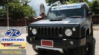 รีวิว Thairung Transformer Max  รถตรวจการณ์ดิบๆ พร้อมลุย สไตล์รถถัง