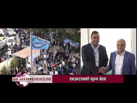 विश्वभरका एनआरएनहरु नेपालमा, अध्यक्षमा आचार्य र पन्त भिड्दै