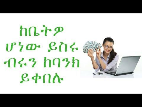 MAKE MONEY ONLINE IN ETHIOPIA