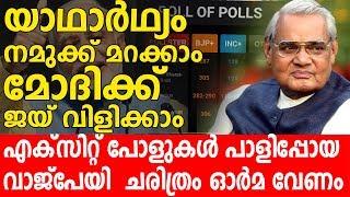 ,എക്സിറ്റ് പോളുകള് പാളിപ്പോയ വാജ്പേയി ചരിത്രം  ഓര്മ വേണം..| Exit Poll fails | Vajpayee 2004