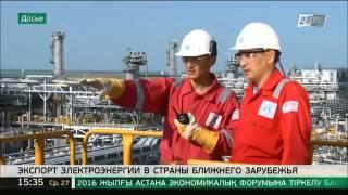 АО Самрук-Энерго. Казахстан снова начал поставлять электроэнергию в Кыргызстан и Россию