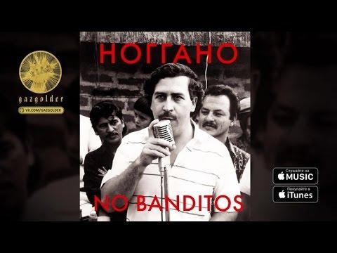 Ноггано - No Banditos