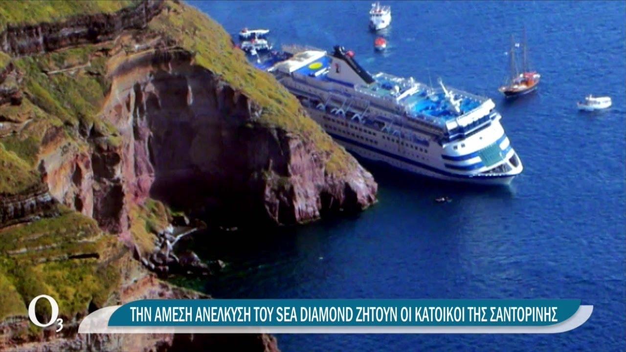 Το ναυάγιο του Sea Diamond συνεχίζει να ρυπαίνει 14 χρόνια μετά…   05/04/2021   ΕΡΤ