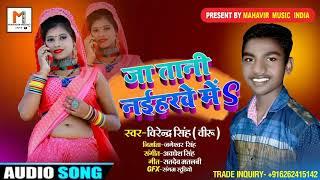 2020 Jatani Naiharwa Me Birendra Singh New Bhojpuri Song Mrs