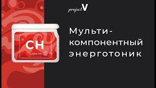 Улучшенный хромвитал Vision продукт Project СН, источник енергии. Нормализует давление от компании Продукция Vision - видео