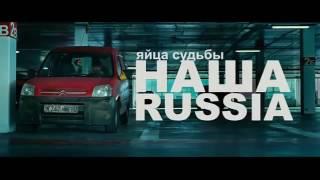 Наша Russia Комедии 2016 русские новинки