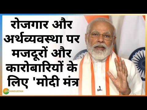PM Modi LIVE: PM Modi at CII Annual Session 2020   PM Narendra Modi   Zee Hindustan   Indian Economy