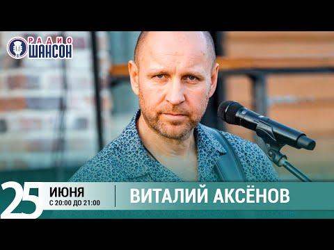 Виталий Аксёнов. Концерт на Радио Шансон («Живая струна»)